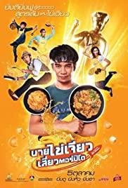 ดูหนังฟรีออนไลน์ นายไข่เจียว เสี่ยวตอร์ปิโด (2017) Nai-Kai-Jeow HD เต็มเรื่องพากย์ไทย Master ดูหนังใหม่ชัด 4K หนังไทยตลกโรแมนติก