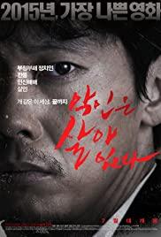 The Wicked Are Alive (2015) หักเหลี่ยมแค้น HD พากย์ไทยเต็มเรื่อง