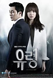 ดูซีรี่ย์เกาหลี Ghost (2012) ลวง ลับ จับตาย ตอนที่ 1-20 พากย์ไทย