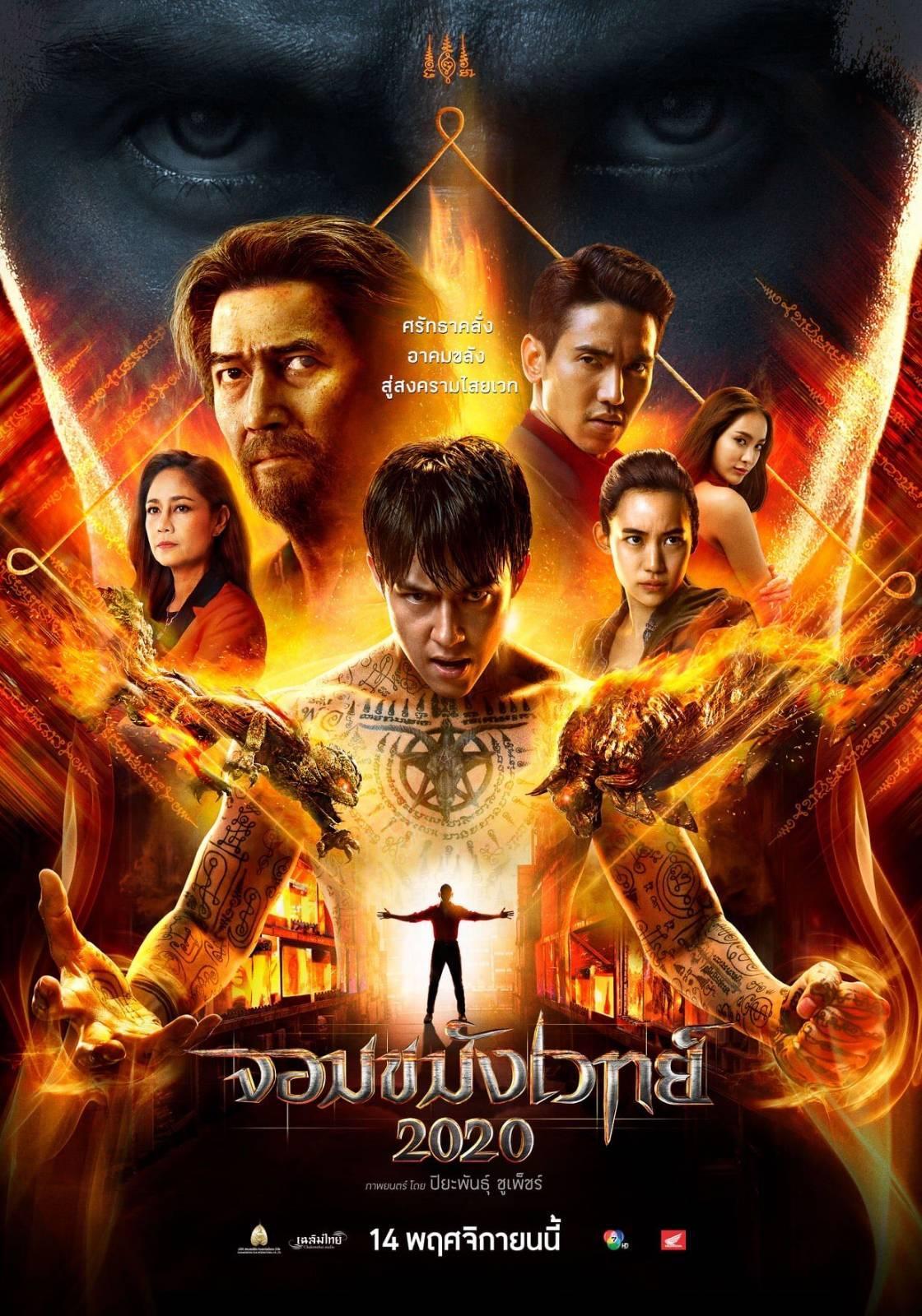 ดูหนังใหม่ชนโรง จอมขมังเวทย์ (2020) HD เต็มเรื่องพากย์ไทย มาสเตอร์