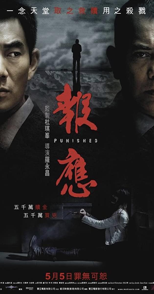 ดูหนัง Punished (2011) แค้นคลั่ง ล้างโคตร เต็มเรื่องพากย์ไทย