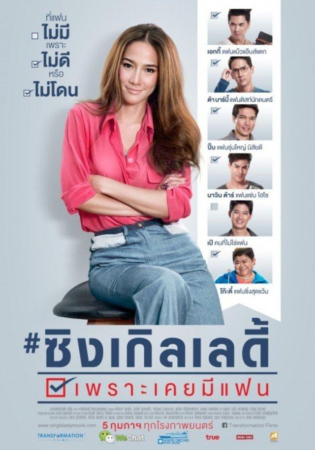 ดูหนัง Single Lady (2015) ซิงเกิลเลดี้ เพราะเคยมีแฟน พากย์ไทยเต็มเรื่อง HD