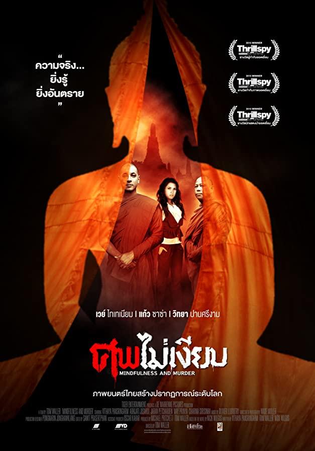 ดูหนังออนไลน์ ศพไม่เงียบ (2011) Mindfulness and Murder พากย์ไทยเต็มเรื่อง HD มาสเตอร์ เว็บดูหนังฟรีชัด 4K หนังผีไทย หนังเก่าน่าดู