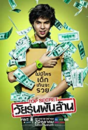 ดูหนัง The Billionaire ท็อป ซีเคร็ต วัยรุ่นพันล้าน HD เต็มเรื่องพากย์ไทย