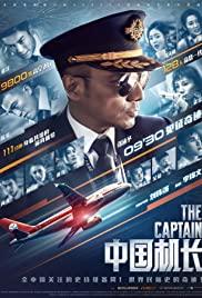 ดูหนังออนไลน์ The Captain (2019) จีน ซับไทย พากย์ไทยเต็มเรื่อง
