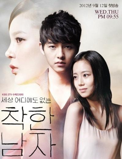 ซีรี่ย์เกาหลี The Innocent Man (2012) รอยรักรอยแค้น พากย์ไทย