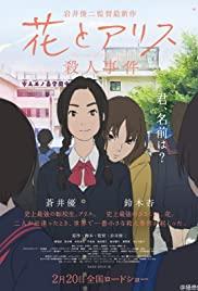 The Case of Hana & Alice (2015) ฮานะ & อลิซ ปริศนาโรงเรียนหลอน HD พากย์ไทยเต็มเรื่อง