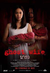 Ghost Wife นารถ