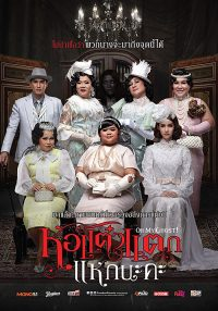 Hor Taew Tak 5 (2015) หอแต๋วแตก แหกนะคะ HD เต็มเรื่องมาสเตอร์