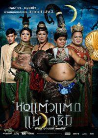 ดูหนัง Hor taew tak 3 (2011) หอแต๋วแตก แหวกชิมิ HD เต็มเรื่อง