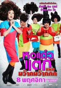 Hor taew tak 4 (2012) หอแต๋วแตก 4 แหกมว๊ากมว๊ากกก HD เต็มเรื่องมาสเตอร์