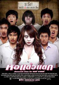 ดูหนังผีออนไลน์ Hor Taew Tak 1 (2007) หอแต๋วแตก 1 เต็มเรื่อง HD