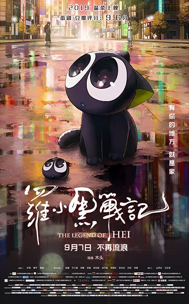 ดูหนัง The Legend Of Hei (2020) เต็มเรื่องพากย์ไทย หนังการ์ตูนแอนนิเมชั่น