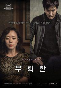 ดูหนังเกาหลี The Shameless (2015) ไร้ยางอาย พากย์ไทยเต็มเรื่อง