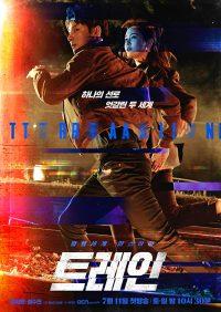 ดูซีรี่ย์เกาหลี Train (2020) ขบวนพิศวงล่าพลิกโลก ซับไทยเต็มเรื่อง