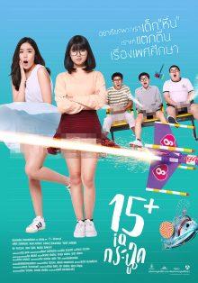 ดูหนังออนไลน์ 15+ ไอคิวกระฉูด (2017) 15+ Coming of Age | Netflix หนังไทย หนังตลก เต็มเรื่อง HD มาสเตอร์