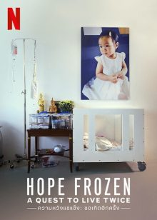 Hope Frozen A Quest to Live Twice
