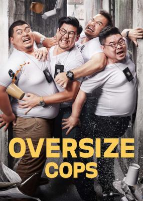 ดูหนังออนไลน์ Oversize Cops (2017) โอเวอร์ไซส์..ทลายพุง พากย์ไทยเต็มเรื่อง HD มาสเตอร์