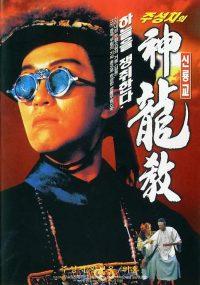 Royal Tramp 2 (1992) อุ้ยเสี่ยวป้อ จอมยุทธเย้ยยุทธจักร 2 เต็มเรื่อง