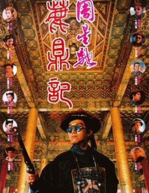 Royal Tramp 1 (1992) อุ้ยเสี่ยวป้อ จอมยุทธเย้ยยุทธจักร 1 เต็มเรื่อง