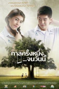 ดูหนังออนไลน์ Until Now Directors (2014) กาลครั้งหนึ่งจนวันนี้ พากย์ไทยเต็มเรื่อง HD มาสเตอร์