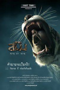 ดูหนังออนไลน์ สมิง พรานล่าพราน (2014) Sming พากย์ไทยเต็มเรื่อง HD มาสเตอร์