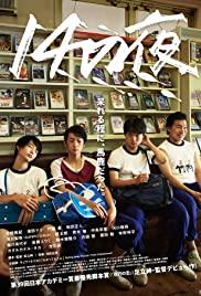 ดูหนัง 14 That Night (2016) 14 ใส วัยซาบซ่า เต็มเรื่องพากย์ไทย