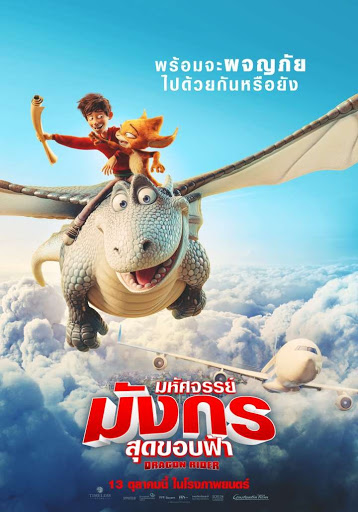 Dragon Rider (2020) มหัศจรรย์มังกรสุดขอบฟ้า HD พากย์ไทยเต็มเรื่อง