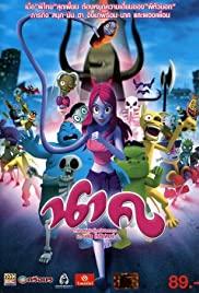 ดูหนังการ์ตูนออนไลน์ Nak (2008) นาค HD มาสเตอร์เต็มเรื่อง