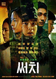 ดูซีรี่ย์เกาหลี Search (2020) ค้นล่าท้ามัจจุราช ซับไทย ดูฟรี HD