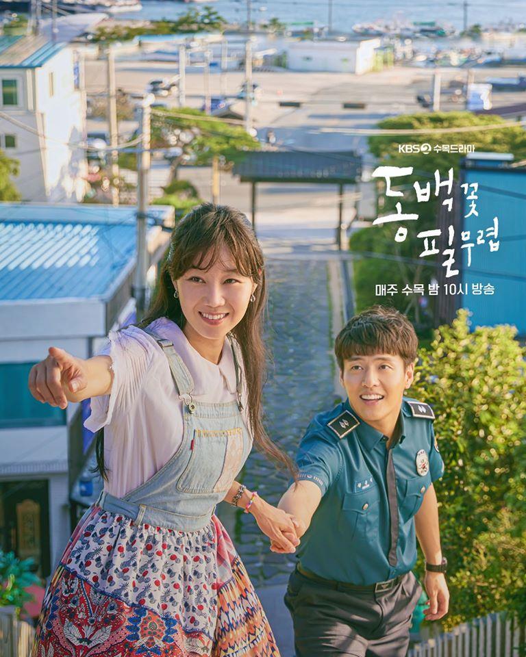 ซีรี่ย์เกาหลี When the Camellia Blooms Season 1 (2019) วันที่ดอกไม้เบ่งบาน
