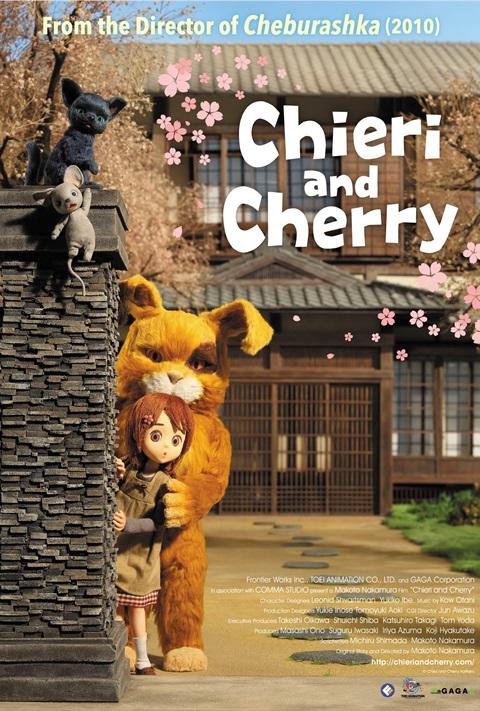 ดูหนังการ์ตูน Chieri and Cherry (2015) HD พากย์ไทยเต็มเรื่อง