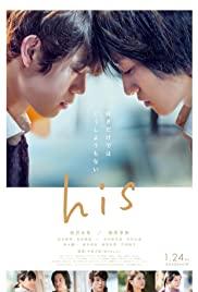 ดูหนัง His (2020) ซับไทย พากย์ไทย เต็มเรื่องมาสเตอร์ ดูหนังออนไลน์ HD เว็บดูหนังฟรีชัด 4K หนังใหม่ชนโรง 2020