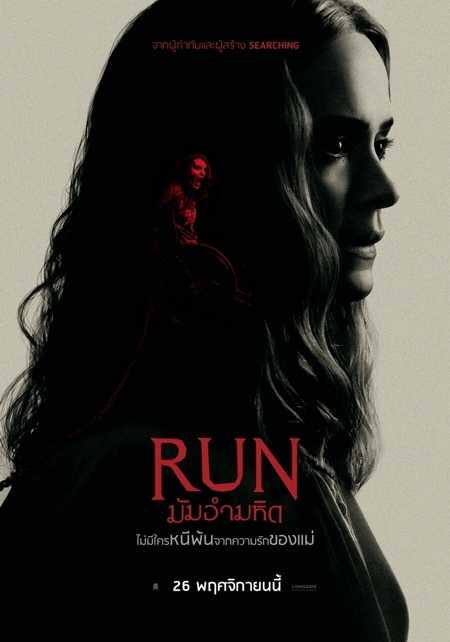 ดูหนังชนโรง Run (2020) มัมอำมหิต ซับไทยเต็มเรื่อง