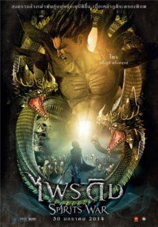 ดูหนังการ์ตูนออนไลน์ Spirits War (2014) ไพรดิบ พากย์ไทยเต็มเรื่อง HD มาสเตอร์