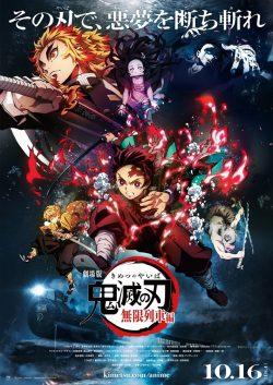 ดูหนังออนไลน์ Demon Slayer the Movie Mugen Train (2020) ดาบพิฆาตอสูร เดอะมูฟวี่ ศึกรถไฟสู่นิรันดร์ HD พากย์ไทยเต็มเรื่อง