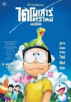 ดูหนังออนไลน์ Doraemon Nobita's New Dinosaur (2020) โดราเอมอน เดอะมูฟวี่ ตอน ไดโนเสาร์ตัวใหม่ของโนบิตะ พากย์ไทยเต็มเรื่อง