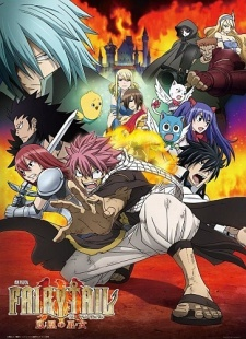 ดูหนังการ์ตูนอนิเมชั่น Fairy Tail Movie Houou no Miko (2012) แฟรี่เทล ศึกจอมเวทอภินิหาร เดอะมูฟวี่ ศึกอภินิหารคนทรงวิหคเพลิง พากย์ไทยเต็มเรื่อง