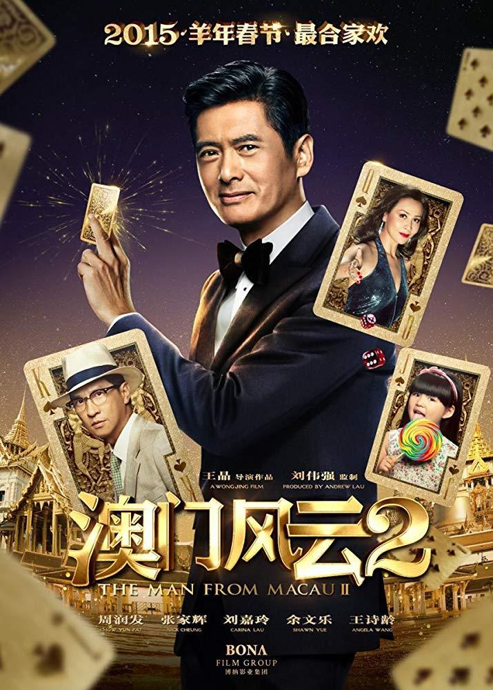 ดูหนังออนไลน์ From Vegas to Macau II (2015) โคตรเซียนมาเก๊าเขย่าเวกัส 2 พากย์ไทยเต็มเรื่อง HD