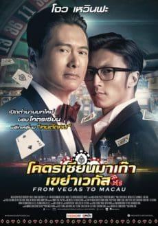 ดูหนังออนไลน์ From Vegas to Macau (2014) โคตรเซียนมาเก๊า เขย่าเวกัส เต็มเรื่องพากย์ไทย
