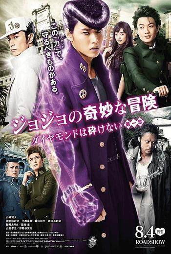 ดูหนังออนไลน์ JoJo's Bizarre Adventure (2017) โจโจ้ โจ๋ซ่าส์ ล่าข้ามศตวรรษ พากย์ไทยเต็มเรื่อง
