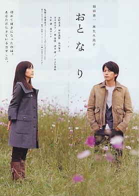 ดูหนังออนไลน์ Romantic Prelude (Oto-na-ri) (2009) ลำนำรักข้างกำแพง ซับไทย พากย์ไทยเต็มเรื่อง