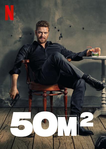 ดูซีรี่ย์ฝรั่ง 50M2 (2021) ซับไทย ดูซีรี่ย์ใหม่แนะนำ Netflix