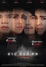 ดูหนังผีไทย Dark Secrets (2019) สาป ซ่อน ศพ ดูหนังออนไลน์ พากย์ไทย
