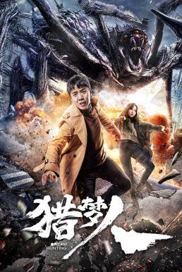 ดูหนัง Dream Hunting (2020) นักล่าฆ่าฝัน ซับไทย พากย์ไทยเต็มเรื่อง