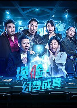 ดูหนัง Face (2021) สลับหน้าตามล่าฝัน HD มาสเตอร์ ซับไทยเต็มเรื่อง
