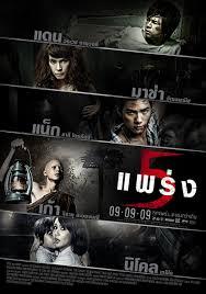ดูหนังออนไลน์ฟรี ห้าแพร่ง (2009) Phobia 2 Ha phraeng | Netflix พากย์ไทยเต็มเรื่อง