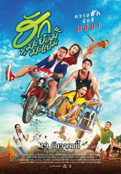 ดูหนังออนไลน์ ฮักมะย๋อมมะแย๋ม (2019) Huk ma yom ma yem พากย์ไทยเต็มเรื่อง