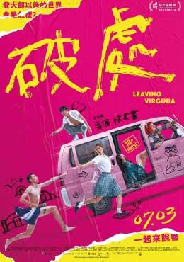 ดูหนังจีน Leaving Virginia (2020) เวอร์จิ้นนี้แด่เธอ ซับไทย