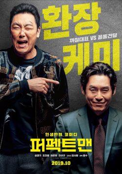 ดูหนังเกาหลี Man of Men (2019) ซับไทย มาสเตอร์เต็มเรื่อง